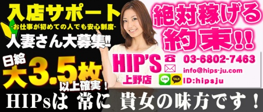 Hip's上野・鶯谷