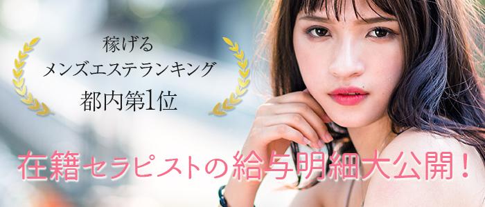 上野メンズエステ LILITH~リリス~の求人画像
