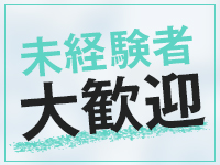 上野メンズエステ LILITH~リリス~で働くメリット6