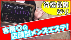 上野メンズエステ【LILITH~リリス~】の求人動画