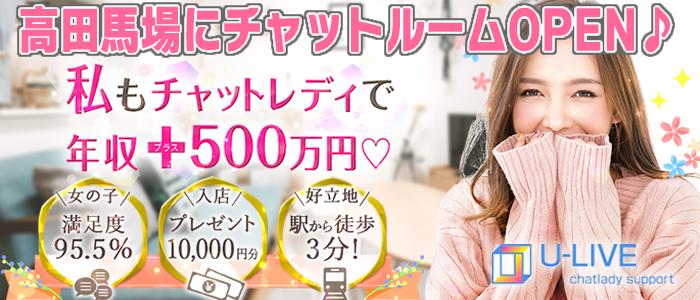 U-LIVE(ユーライブ) 高田馬場店