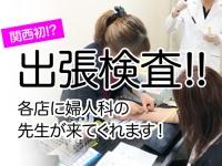 熟女家梅田店で働くメリット8