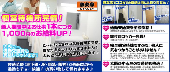 未経験・熟女家 梅田店