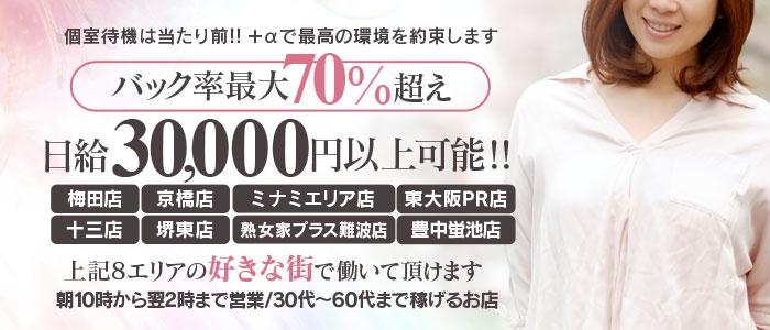熟女家梅田店の体験入店求人画像