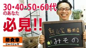 熟女家梅田店のスタッフによるお仕事紹介動画