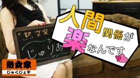 熟女家梅田店の求人動画