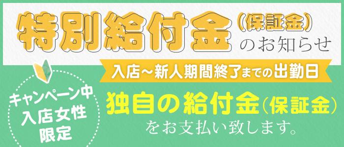 梅田ゴールデン倶楽部の求人画像