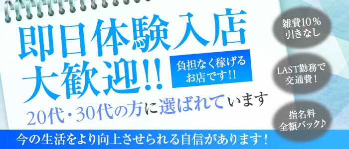 梅田ゴールデン倶楽部の体験入店求人画像