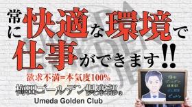 梅田ゴールデン倶楽部のバニキシャ(スタッフ)動画