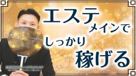 梅田泡洗体ハイブリッドエステのバニキシャ(スタッフ)動画