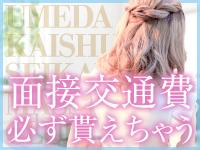 梅田回春性感マッサージ倶楽部で働くメリット9