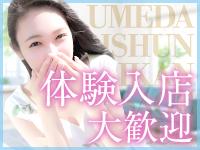 梅田回春性感マッサージ倶楽部で働くメリット6