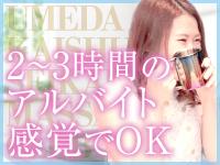 梅田回春性感マッサージ倶楽部で働くメリット7
