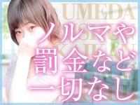 梅田回春性感マッサージ倶楽部で働くメリット8