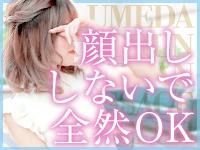 梅田回春性感マッサージ倶楽部で働くメリット4