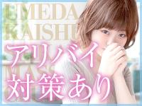 梅田回春性感マッサージ倶楽部で働くメリット5