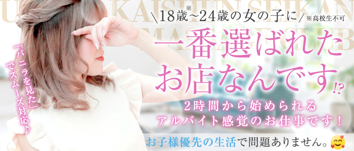 梅田回春性感マッサージ倶楽部の人妻・熟女求人画像