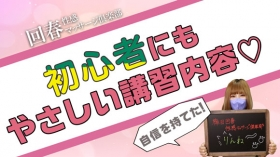 梅田回春性感マッサージ倶楽部に在籍する女の子のお仕事紹介動画