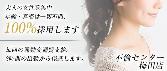 人妻・熟女・不倫センター梅田