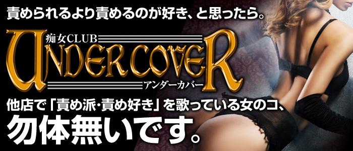 痴女CLUB UNDER COVER