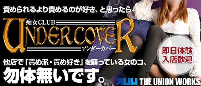 体験入店・痴女CLUB UNDER COVER