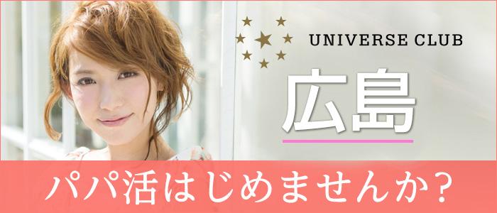 ユニバース倶楽部 広島