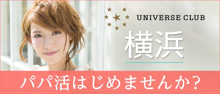 ユニバース倶楽部 横浜