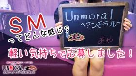 Unmoral~アンモラル~