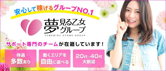 上野ミセスアロマの求人画像