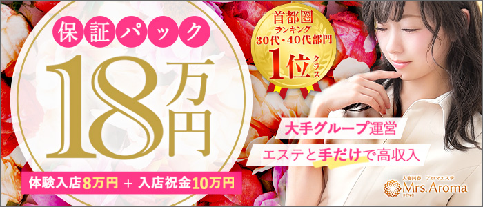 上野ミセスアロマ(ユメオトグループ)の人妻・熟女求人画像