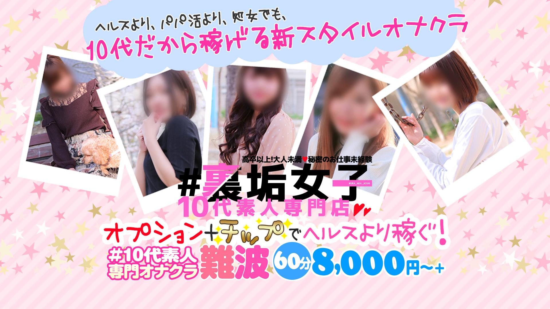 #裏垢女子 難波店の求人画像