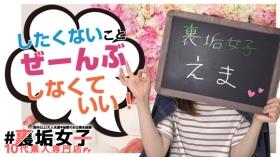 #裏垢女子 難波店の求人動画