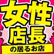 firstcall~ファーストコール~の面接人画像
