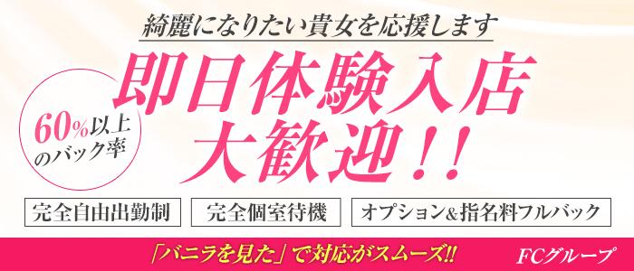 firstcall~ファーストコール~の体験入店求人画像
