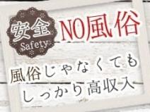 池袋の添い寝専門店!添い寝で日給5万円稼げます♪