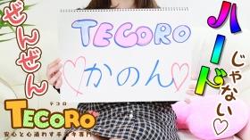 TECOROの求人動画