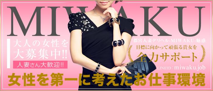 人妻・熟女・宇都宮人妻デリヘル-MIWAKU-魅惑