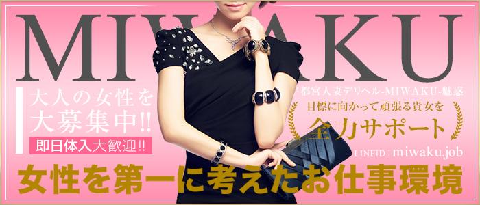 体験入店・宇都宮人妻デリヘル-MIWAKU-魅惑