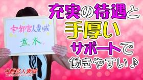 宇都宮人妻城に在籍する女の子のお仕事紹介動画