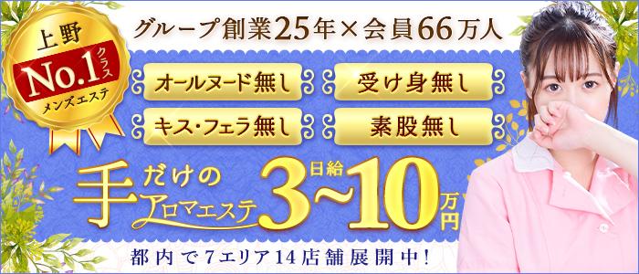 東京メンズボディクリニックTMBC上野旧:上野UBCの求人画像