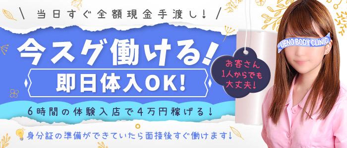 体験入店・上野ボディクリニック U.B.C
