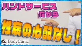 上野ボディクリニック U.B.Cのバニキシャ(スタッフ)動画