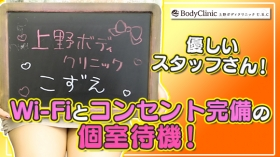上野ボディクリニック U.B.Cに在籍する女の子のお仕事紹介動画