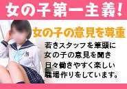 ◆女の子第一主義◆