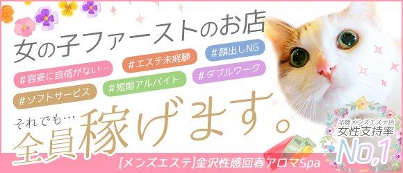 体験入店・【小澤】★×5 即性感回春Spa 金沢店