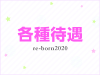 re-born 2020で働くメリット1
