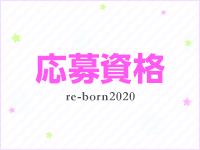 re-born 2020で働くメリット2