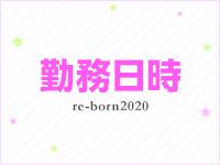 re-born 2020で働くメリット3
