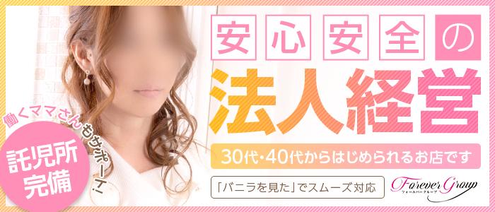 人妻・熟女・Forever Group(フォーエバーグループ)