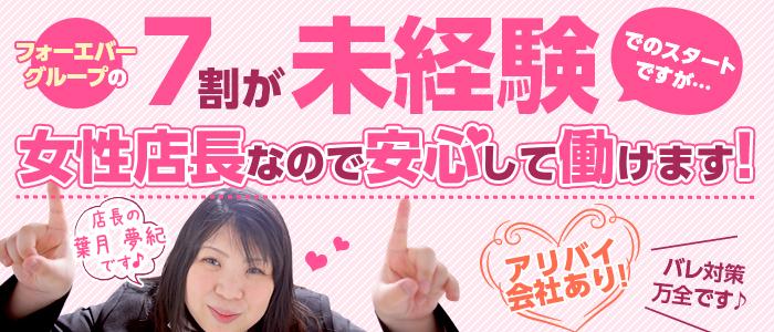 未経験・Forever Group(フォーエバーグループ)